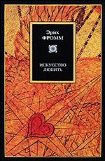 Книга психология отношений
