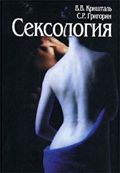к имелинский сексология и сексопатология-чь3